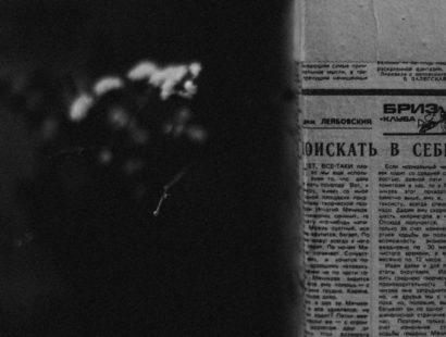 Каталепсия времени: «Исследование ужаса» в петербургской «Квартире»